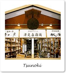 img15_tsunoki.jpg